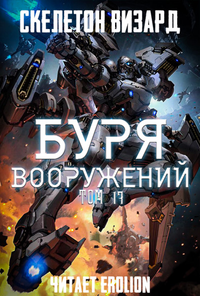Аудиокнига Буря Вооружений - Том 17