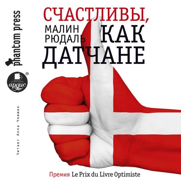 Аудиокнига Счастливы, как датчане