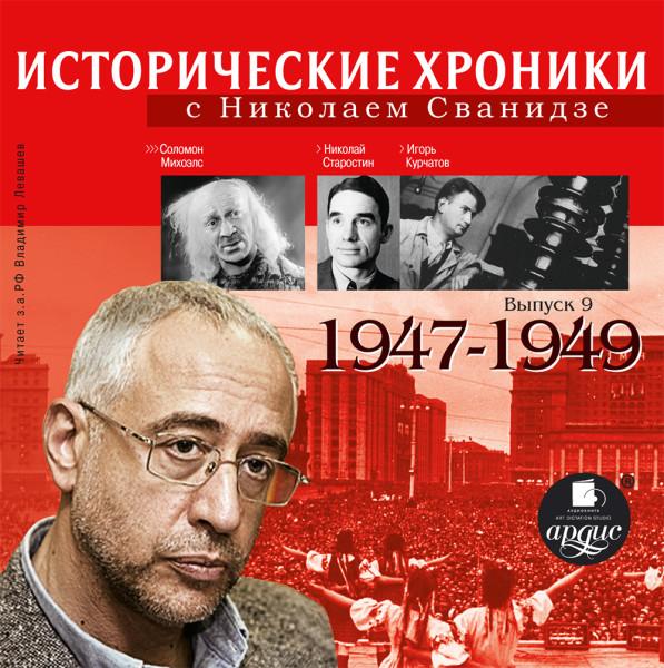 Аудиокнига Исторические хроники с Николаем Сванидзе. Выпуск 9.  1947-1949