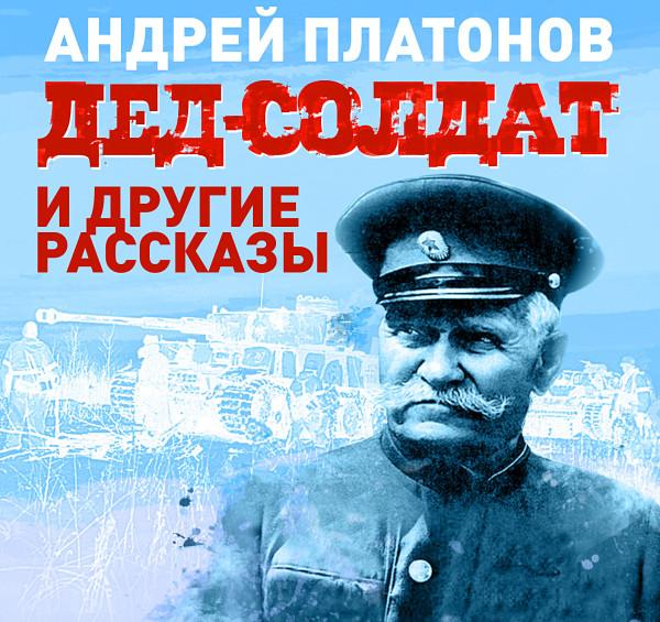 Аудиокнига Дед-солдат и другие рассказы