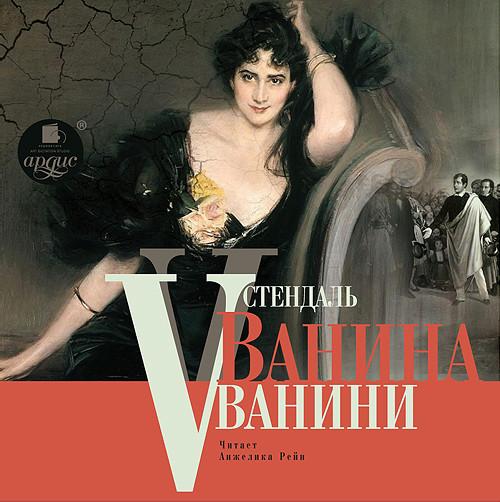 Аудиокнига Ванина Ванини