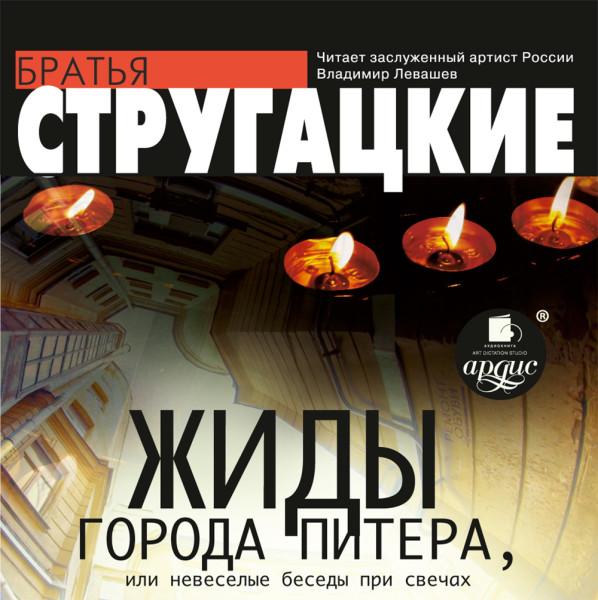 Аудиокнига Жиды города Питера, или Невесёлые беседы при свечах