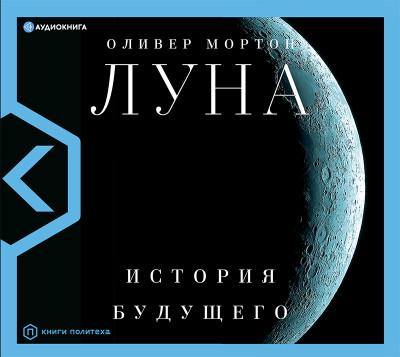 Аудиокнига Луна