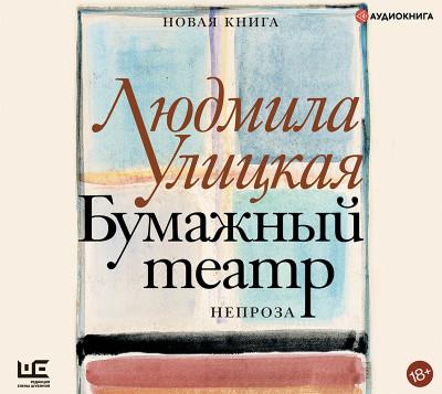 Аудиокнига Бумажный театр: непроза