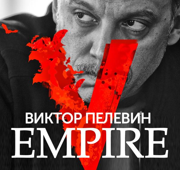 Аудиокнига Empire V