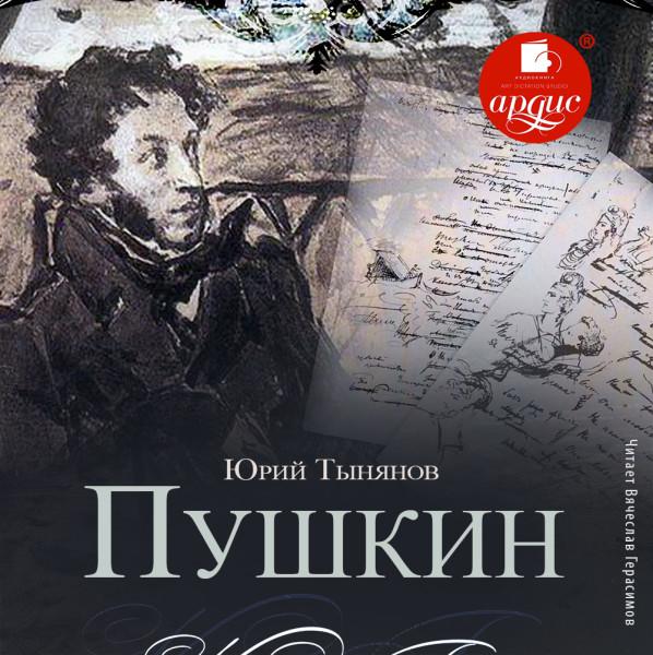 Аудиокнига Пушкин