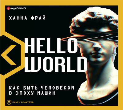 Аудиокнига Hello World! Как быть человеком в эпоху машин