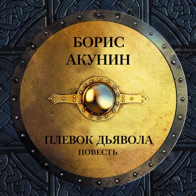 Аудиокнига Плевок дьявола (повесть)
