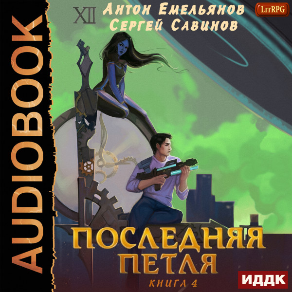 Аудиокнига Последняя петля. Книга 4