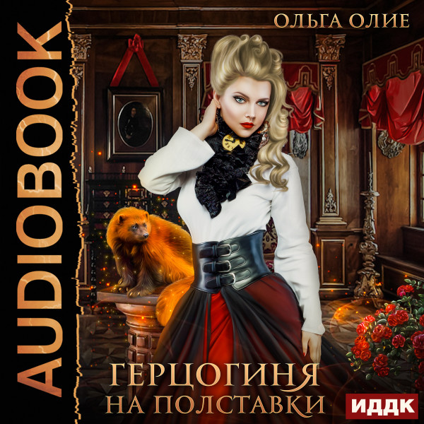 Аудиокнига Герцогиня. Книга 1. Герцогиня на полставки