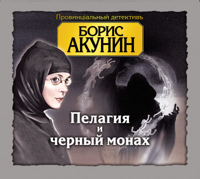 Аудиокнига Пелагия и черный монах
