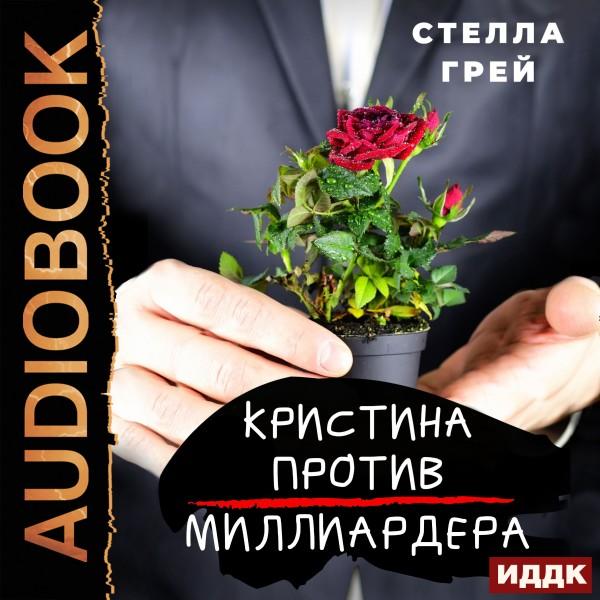 Аудиокнига Кристина против Миллиардера