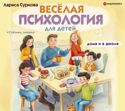 Аудиокнига Весёлая психология для детей: дома и в школе