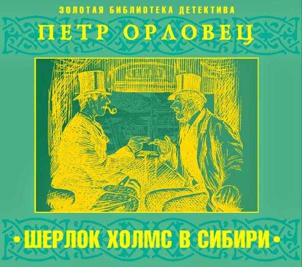 Аудиокнига Приключения Шерлока Холмса в Сибири