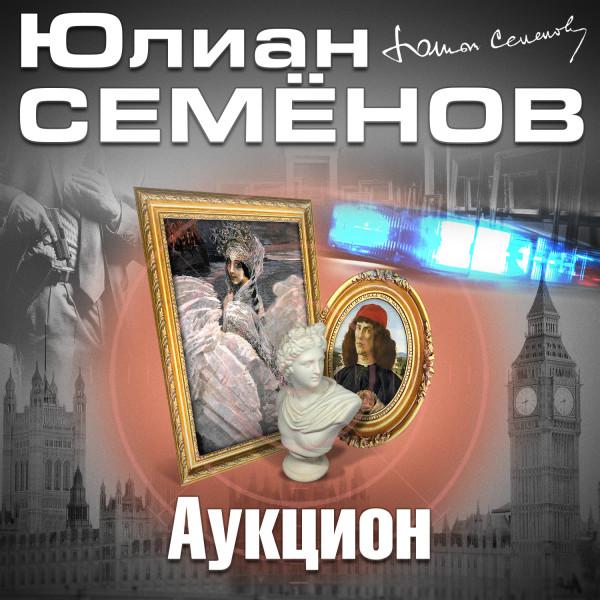 Аудиокнига Аукцион
