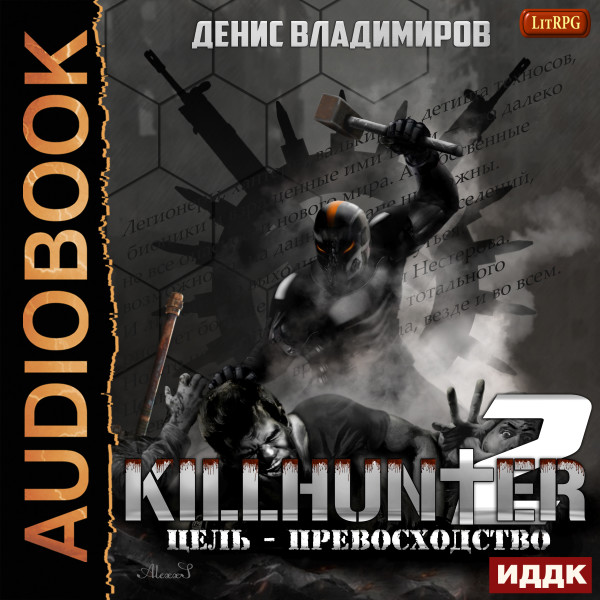 Аудиокнига Киллхантер. Книга 2. Цель - превосходство