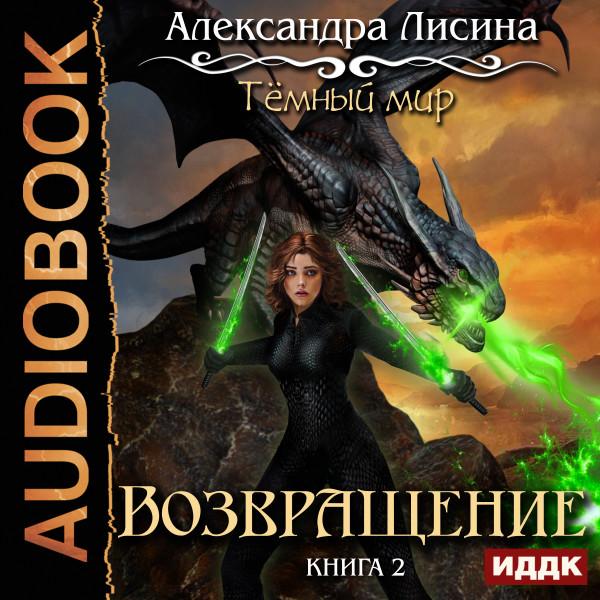 Аудиокнига Темный мир. Книга 2. Возвращение