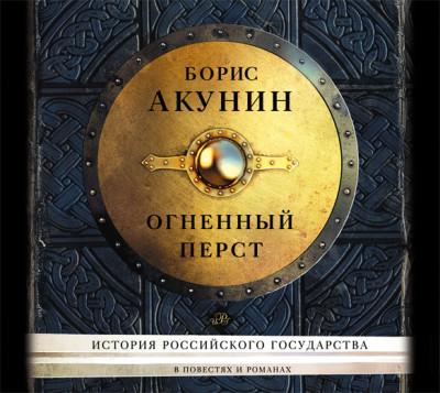 Аудиокнига Огненный перст (сборник)