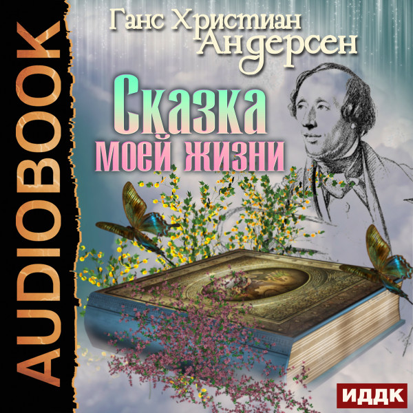 Аудиокнига Сказка моей жизни