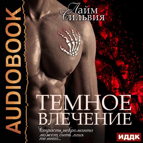 Аудиокнига Темное влечение