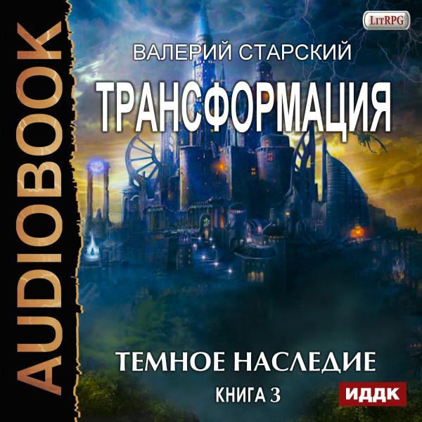 Аудиокнига Трансформация. Книга 3. Темное Наследие