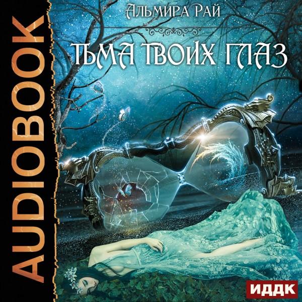 Аудиокнига Грани магии. Книга 1. Тьма твоих глаз