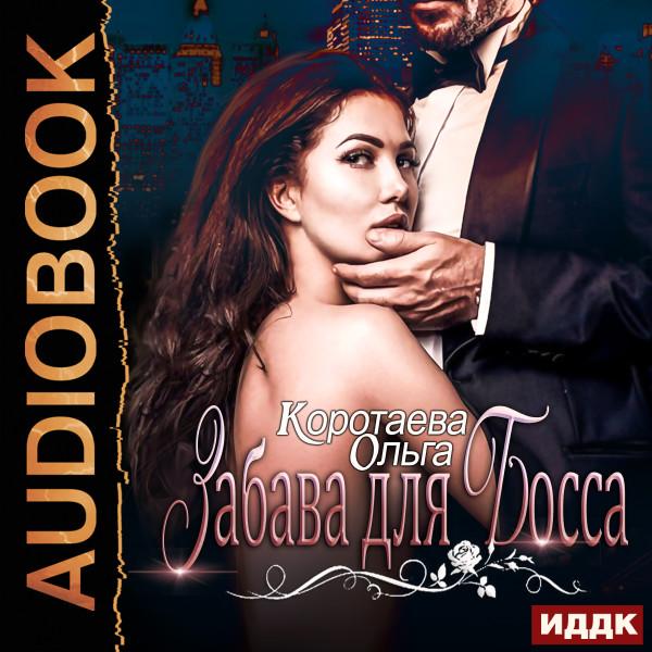 Аудиокнига Забава для босса