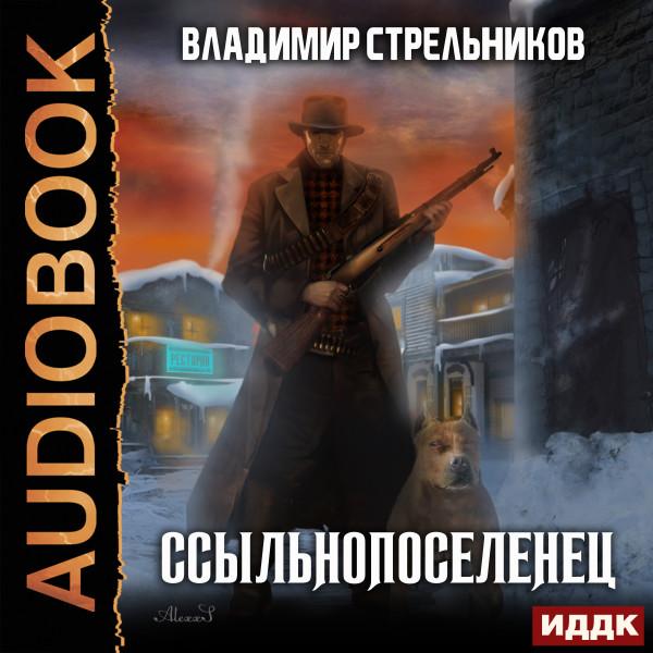 Аудиокнига Ссыльнопоселенец. Книга 1