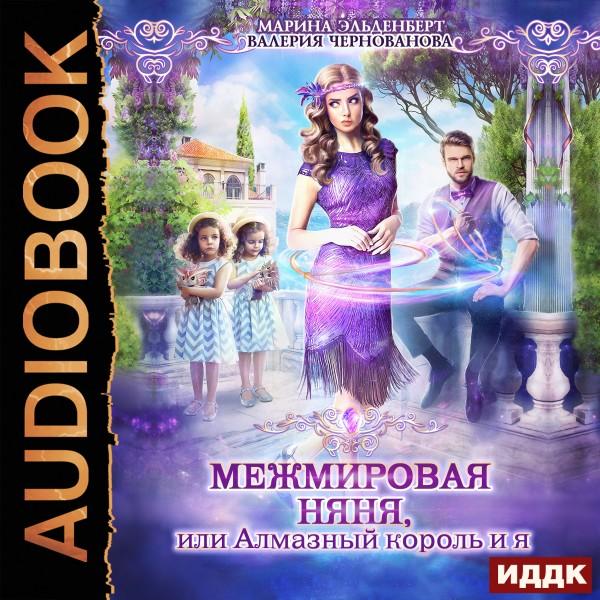 Аудиокнига МежМировая Няня, или Алмазный король и я