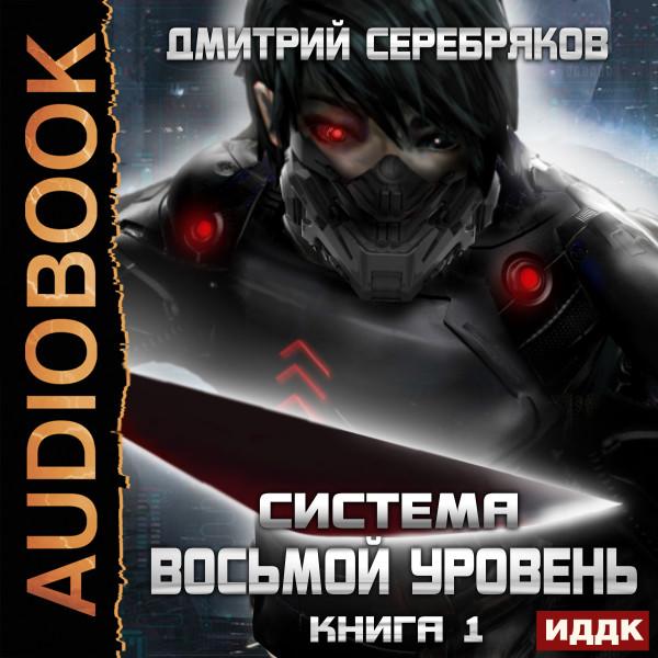 Аудиокнига Система. Восьмой уровень. Книга 1