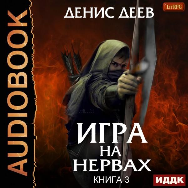Аудиокнига Игра на нервах. Книга 3