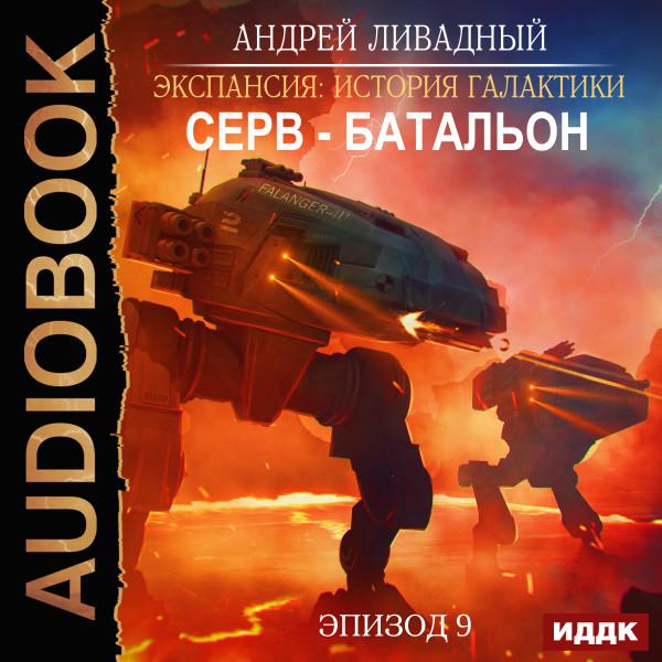 Аудиокнига Экспансия: История Галактики. Эпизод 09. Серв-батальон