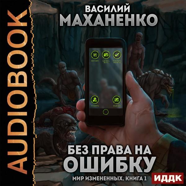 Аудиокнига Мир Измененных. Книга 1. Без права на ошибку