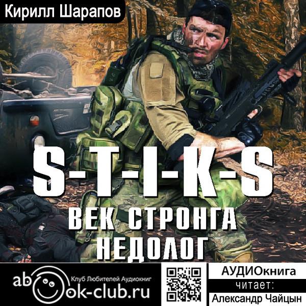 Аудиокнига S-T-I-K-S. Век стронга недолог