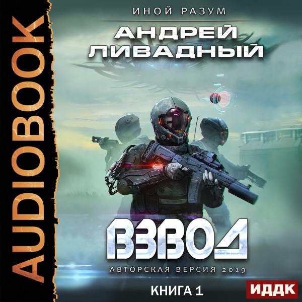 Аудиокнига Иной разум. Книга 01. Взвод