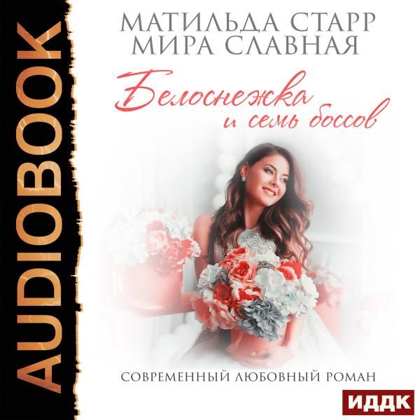 Аудиокнига Белоснежка и семь боссов