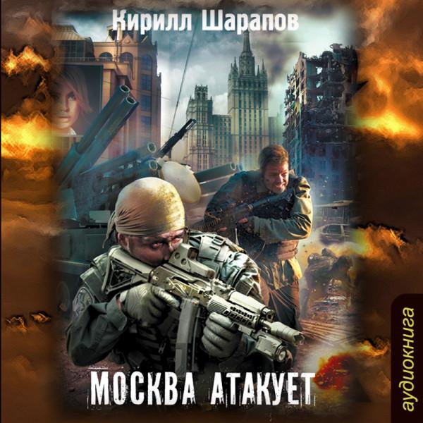Аудиокнига Москва атакует
