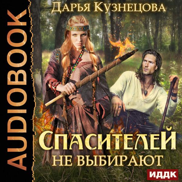 Аудиокнига Спасителей не выбирают