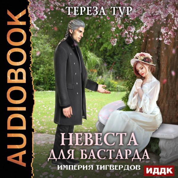 Аудиокнига Империя Тигвердов. Книга 1. Невеста для бастарда