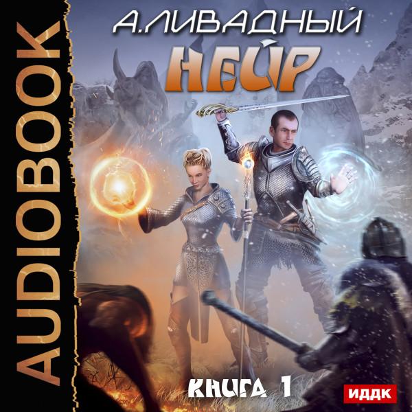 Аудиокнига Нейр. Книга 1