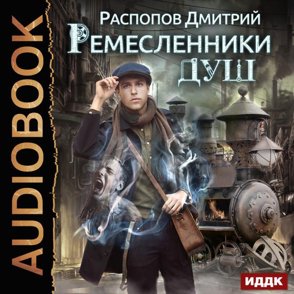 Аудиокнига Ремесленники душ. Книга 1.