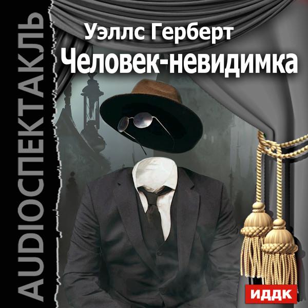 Аудиокнига Человек-невидимка