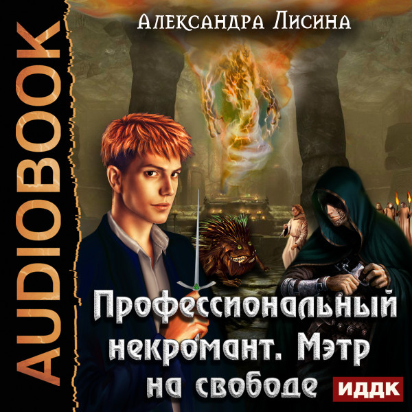 Аудиокнига Профессиональный некромант. Книга 3. Мэтр на свободе