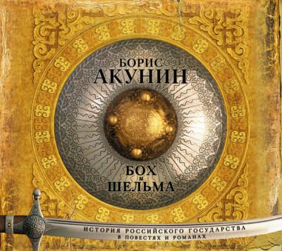 Аудиокнига Бох и Шельма (сборник)