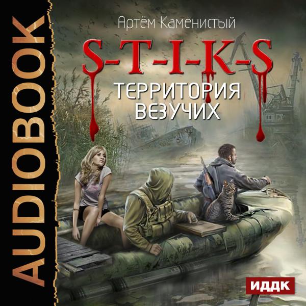 Аудиокнига S-T-I-K-S. Книга 4. Территория везучих