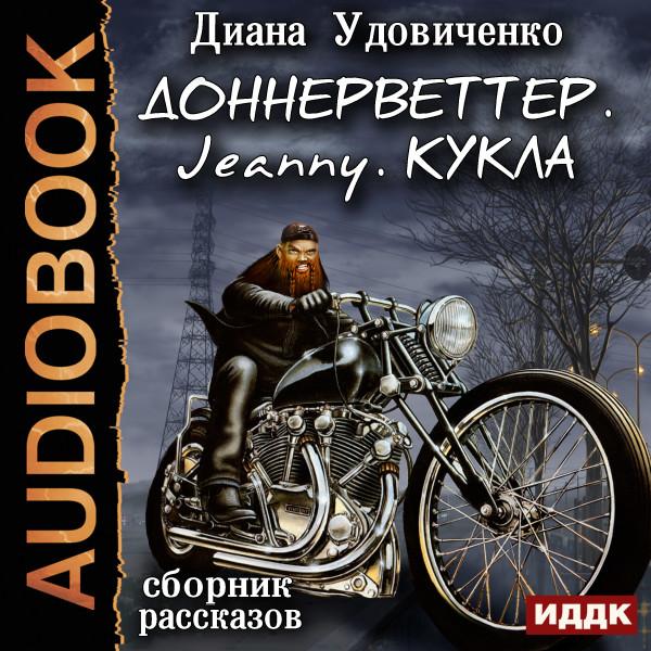 Аудиокнига Сборник рассказов: Доннерветтер. Jeanny. Кукла