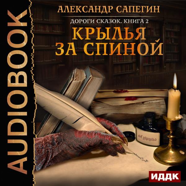 Аудиокнига Дороги сказок. Книга 2. Крылья за спиной