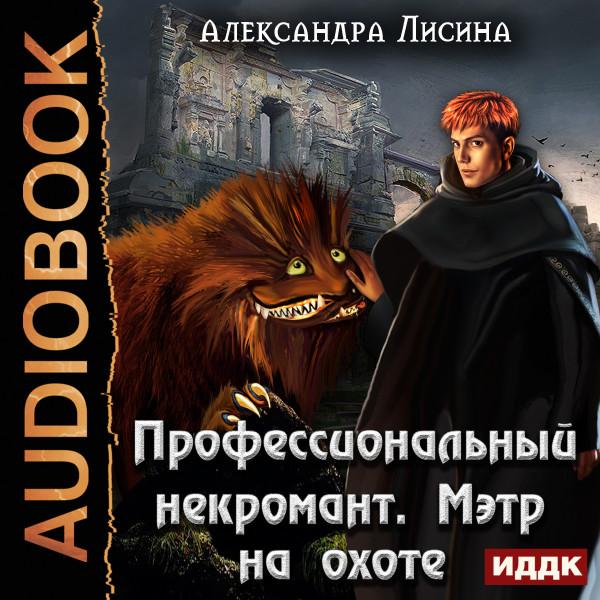 Аудиокнига Профессиональный некромант. Книга 4. Мэтр на охоте