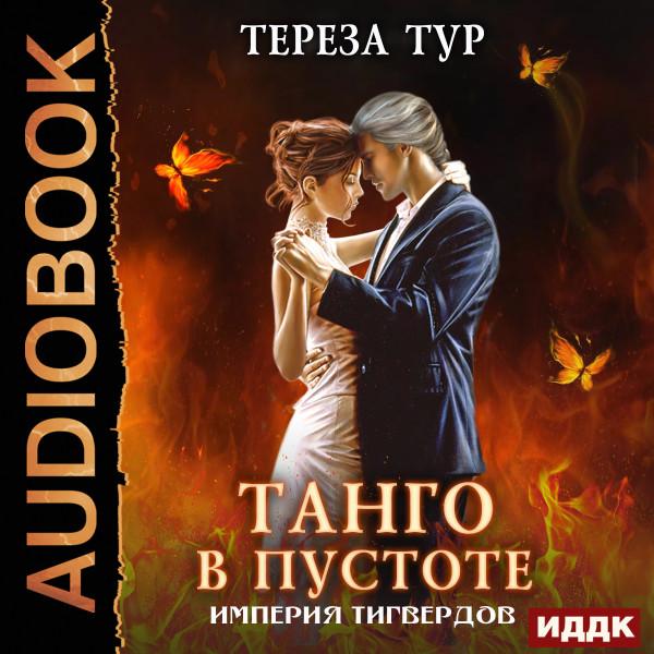 Аудиокнига Империя Тигвердов. Книга 2. Танго в пустоте