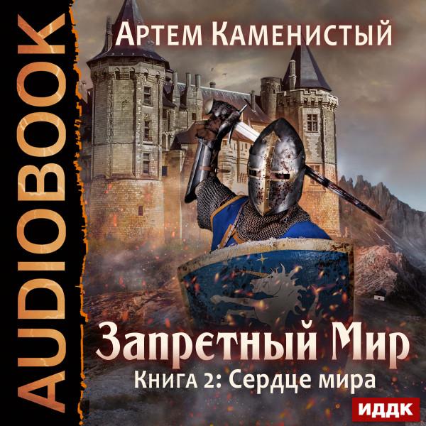 Аудиокнига Запретный Мир. Книга 2. Сердце Мира